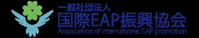 一般社団法人 国際EAP振興協会